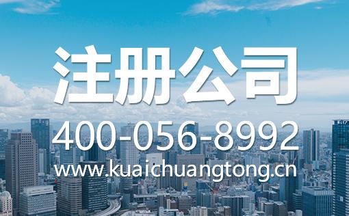 上海公司注册要什么条件?